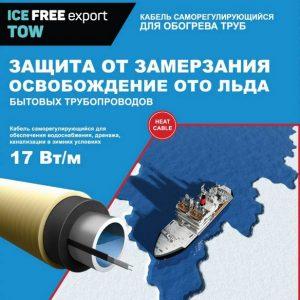 Защита от замерзания трубопроводов17Вт/м (на трубу)