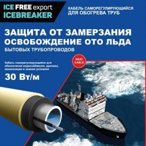 Защита от замерзания трубопроводов30Вт/м (на трубу)