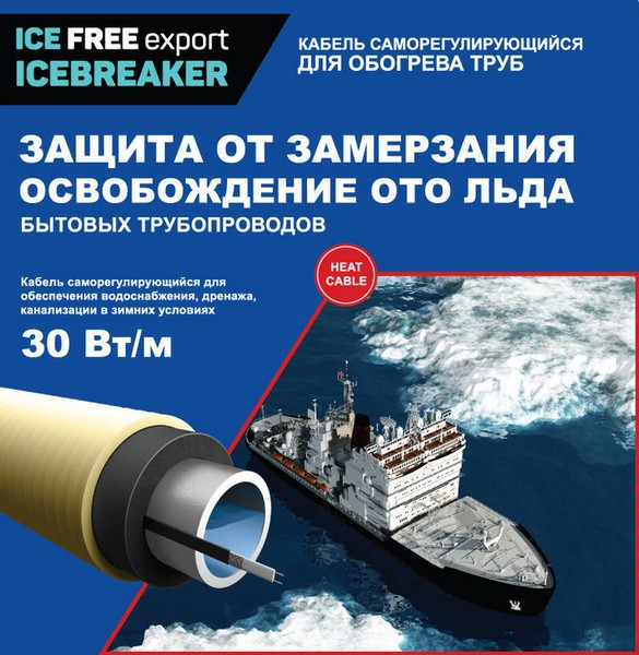 Нагревательная секция Ice Free 30вт